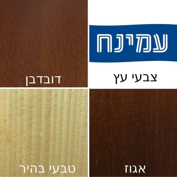 צבעי עץ לספות-מיטות וחצי עמינח